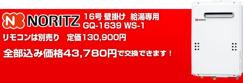 ノーリツ16号 GQ-1639WS-1 工事込み43,780円