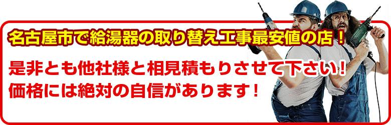 名古屋市で給湯器の取り替え工事最安値の店!