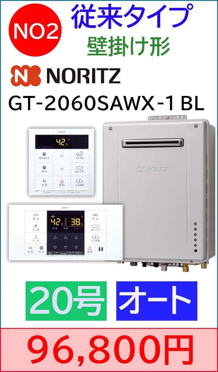 ノーリツ GT-2060SAWX-1 BL給湯器 壁掛け型20号