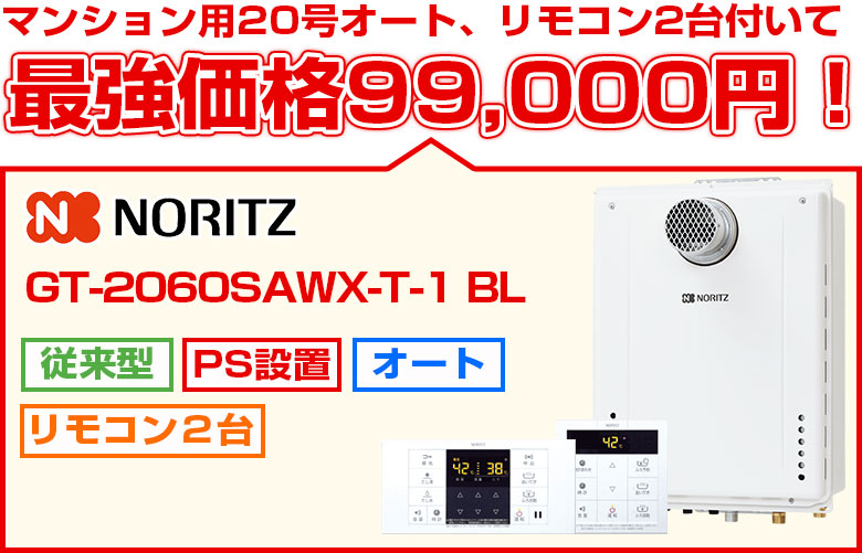 ノーリツ20号 GT-C2062SAWX-T-1 BL 工事込み99,000円