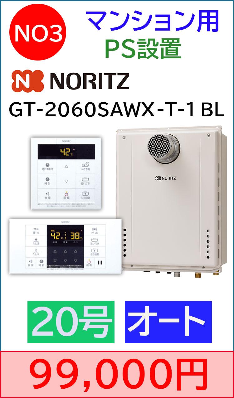 ノーリツ20号 GT-2062SAWX-T-1 BL マンション、PS設置
