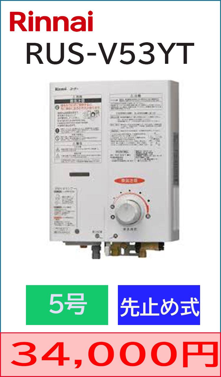 瞬間湯沸かし器交換 リンナイ RUS-V53YT 工事込み34,000円