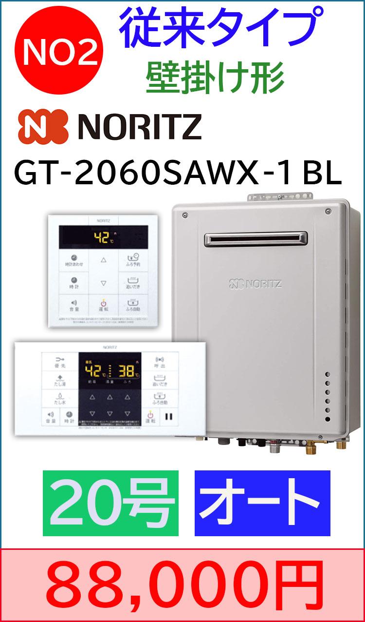 ノーリツ20号 GT-2060SAWX-1 BL 工事込み88,000円