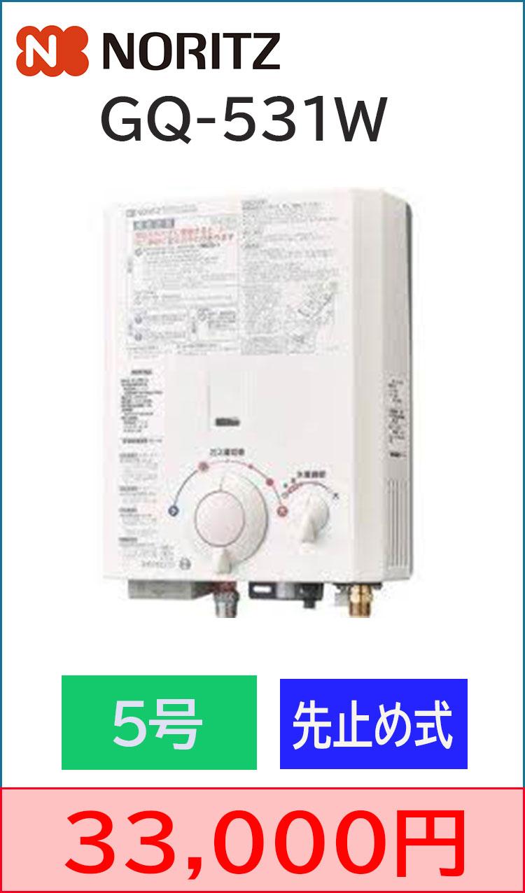 瞬間湯沸かし器交換 ノーリツGQ-531W 工事込み33,000円