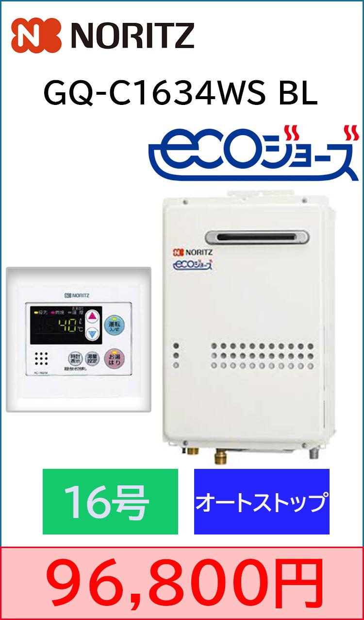 ノーリツ/エコジョーズ/給湯専用/GQ-C1634WS BL