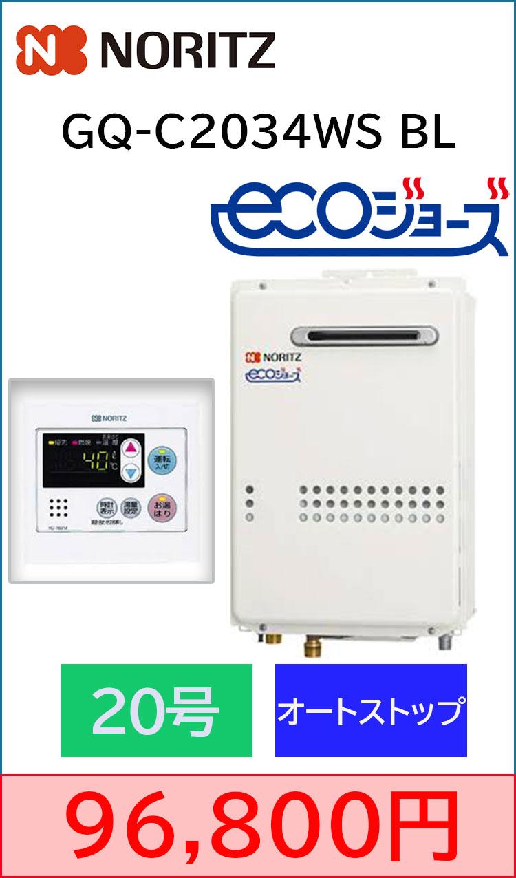 ノーリツ/エコジョーズ/給湯専用/GQ-C2034WS BL