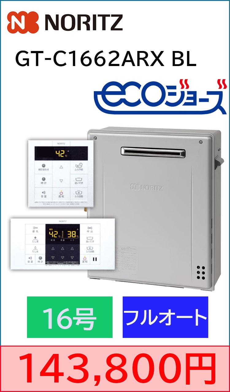リンナイ/エコジョーズ/据え置き/GT-C1662ARX BL