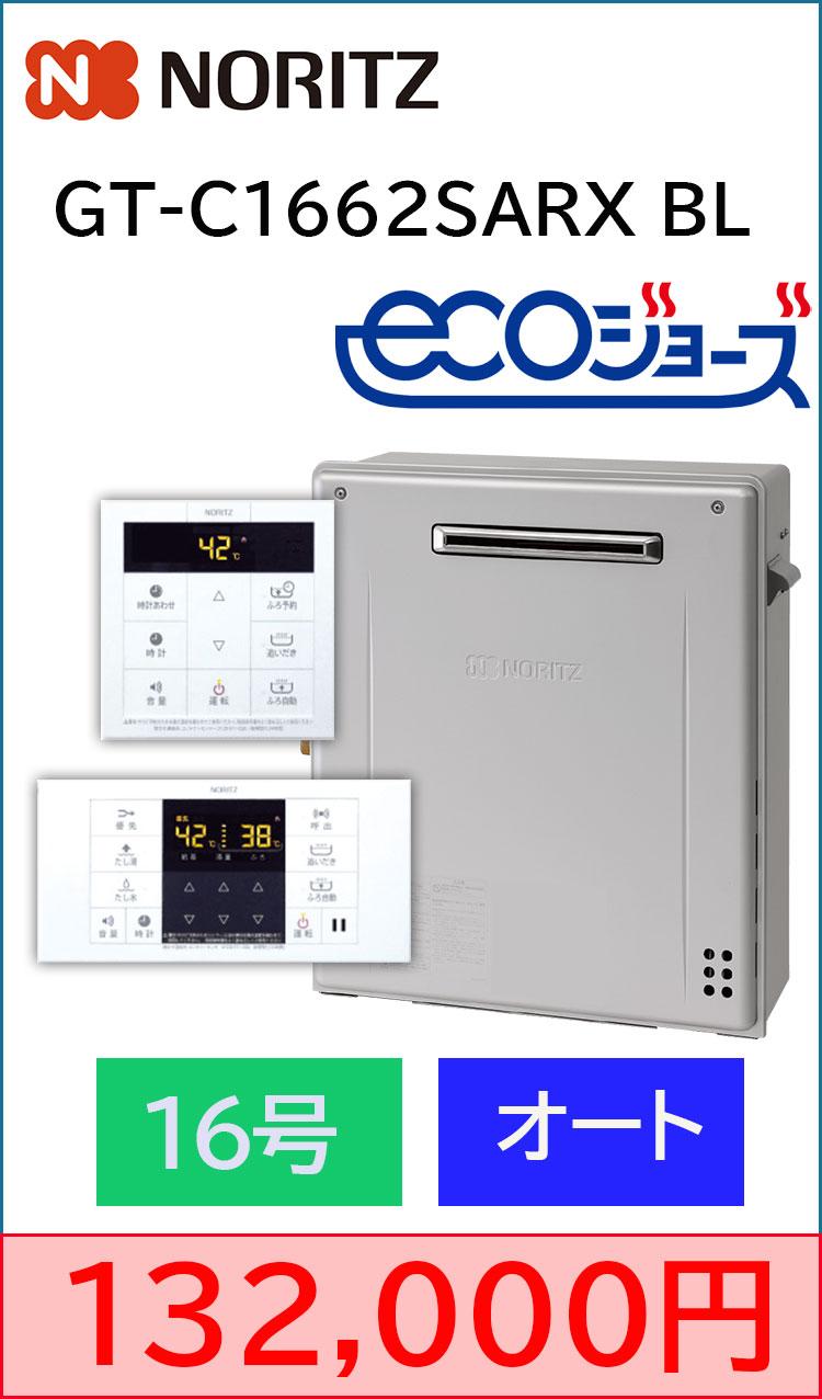 ノーリツ/エコジョーズ/据え置き/GT-C1662SARX BL