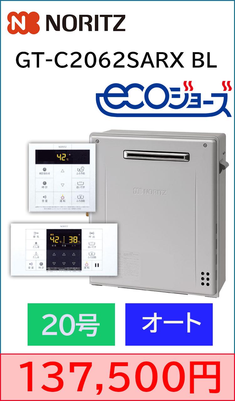 ノーリツ/エコジョーズ/据え置き/GT-C2062SARX BL