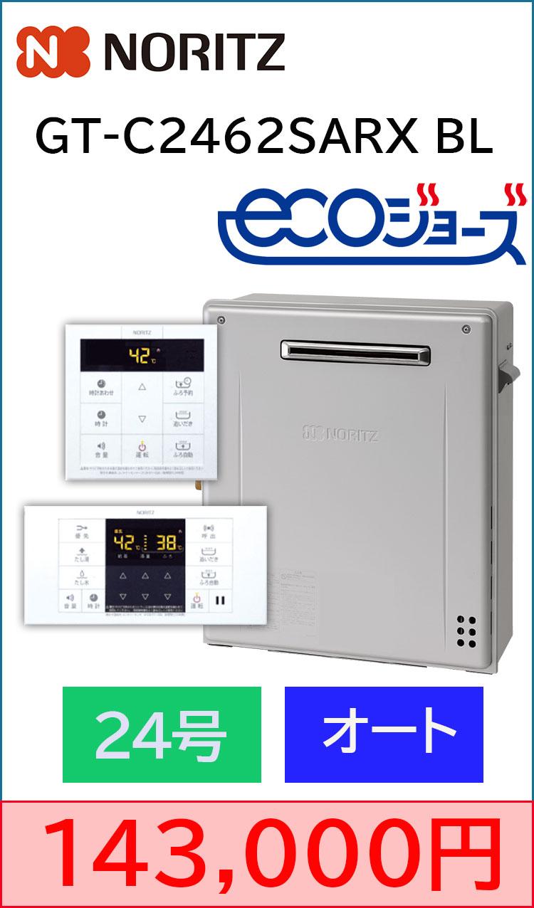 ノーリツ/エコジョーズ/据え置き/GT-C2462SARX BL