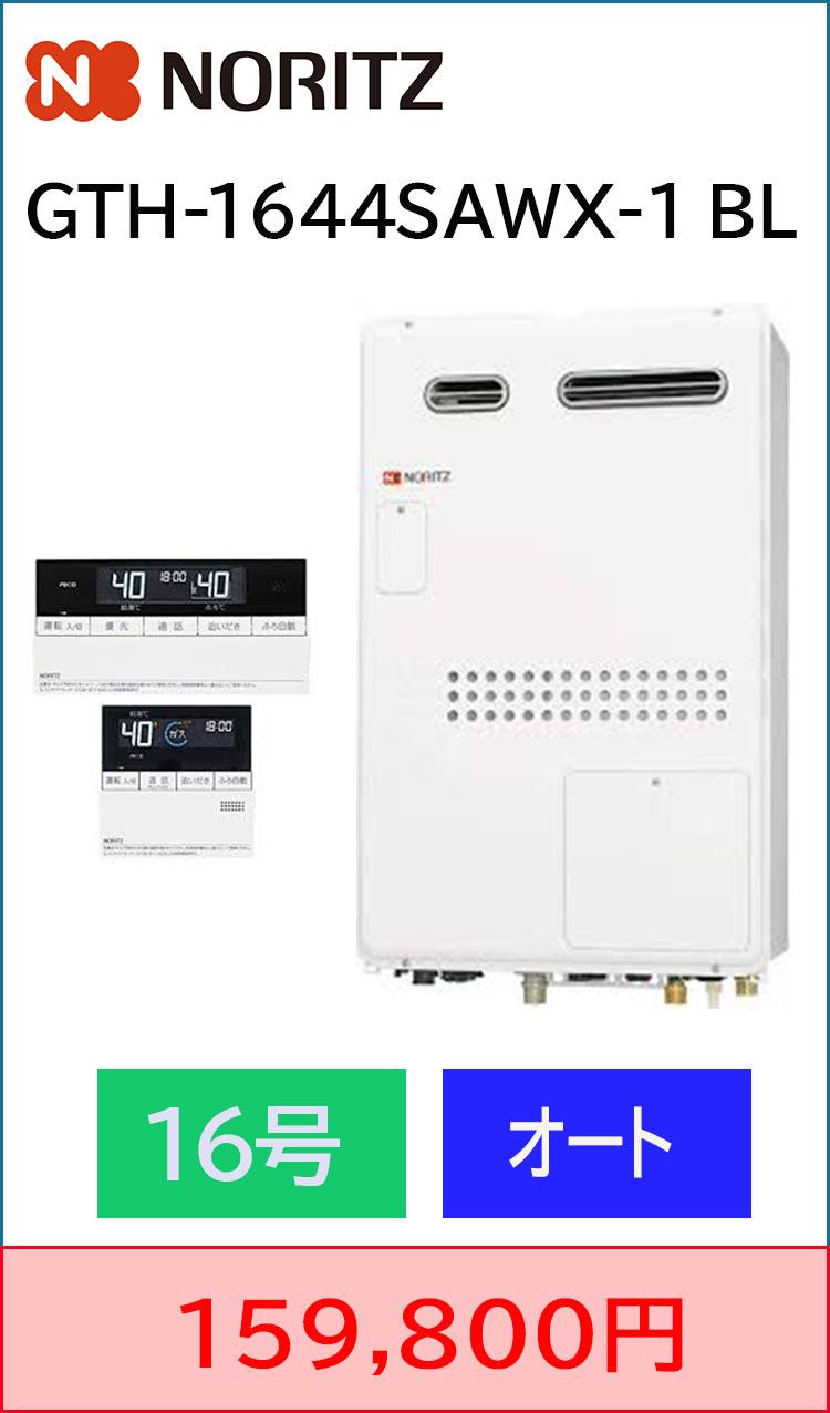 ノーリツ16号 暖房給湯器 GTH-1644SAWX-1 BL 工事込み159,800円