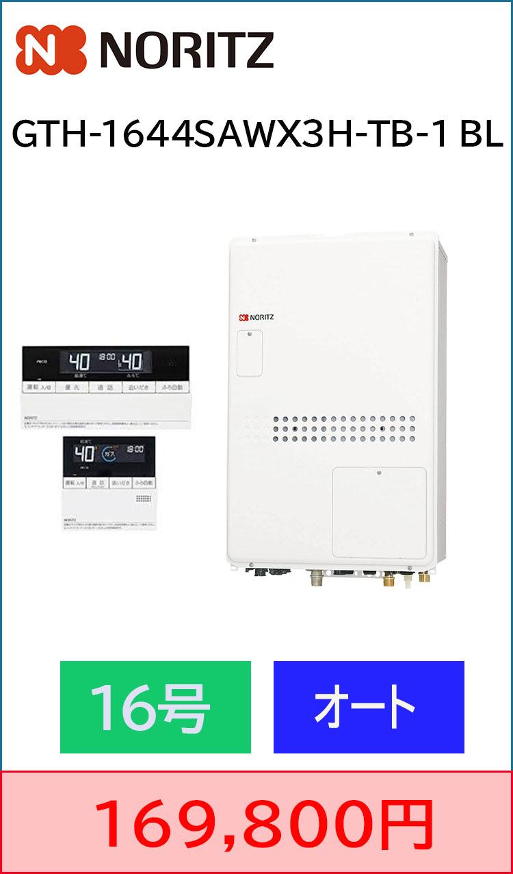 ノーリツ PS後方排気 オート16号 暖房給湯器交換 工事込み169,800円