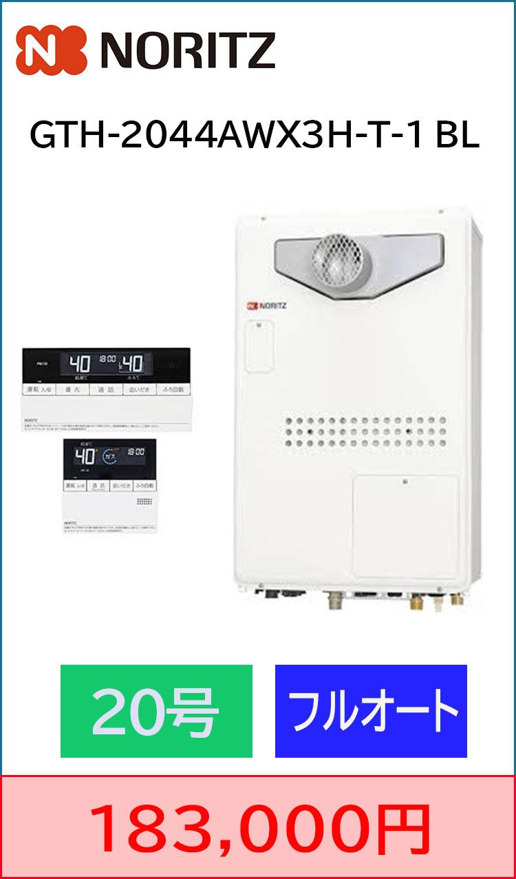 ノーリツ PS前方排気 フルオート20号 暖房給湯器交換 工事込み183,000円