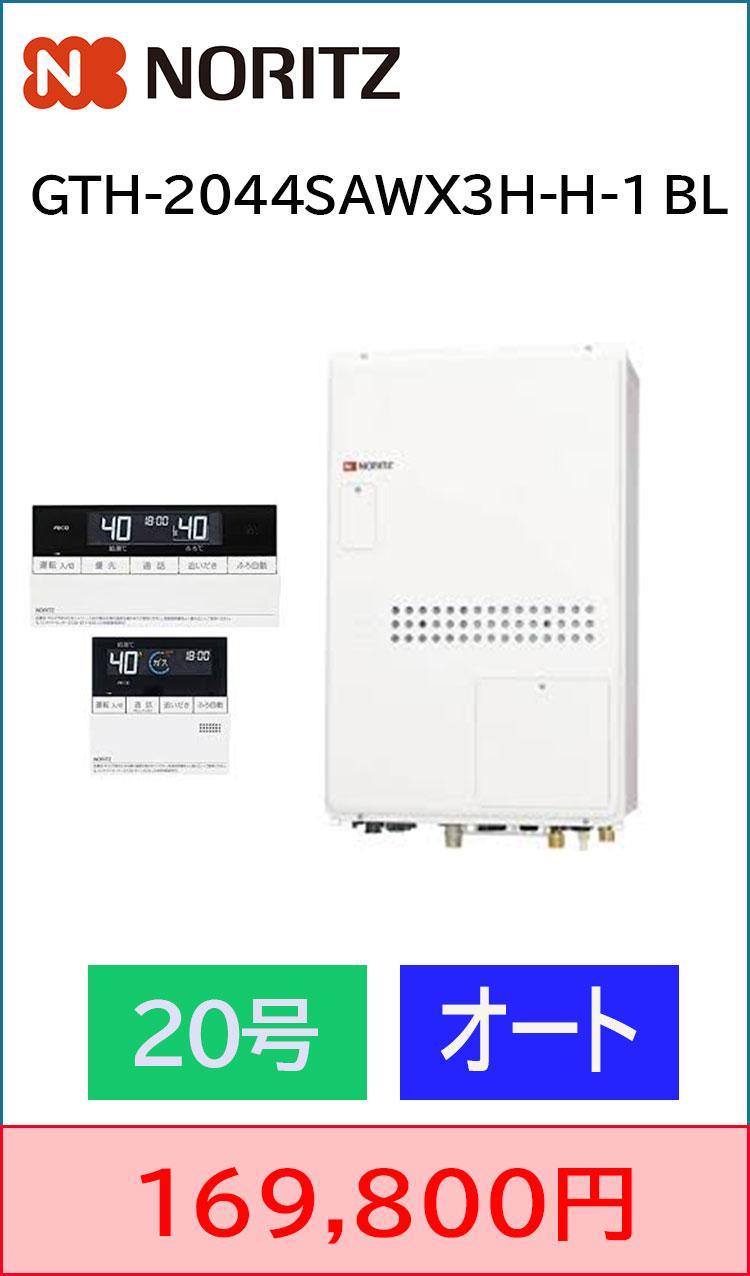 ノーリツ PS上方排気 オート20号 暖房給湯器交換 工事込み169,800円