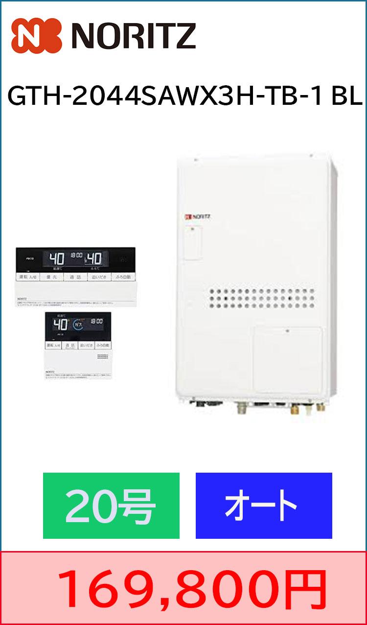 ノーリツ PS後方排気 オート20号 暖房給湯器交換 工事込み169,800円
