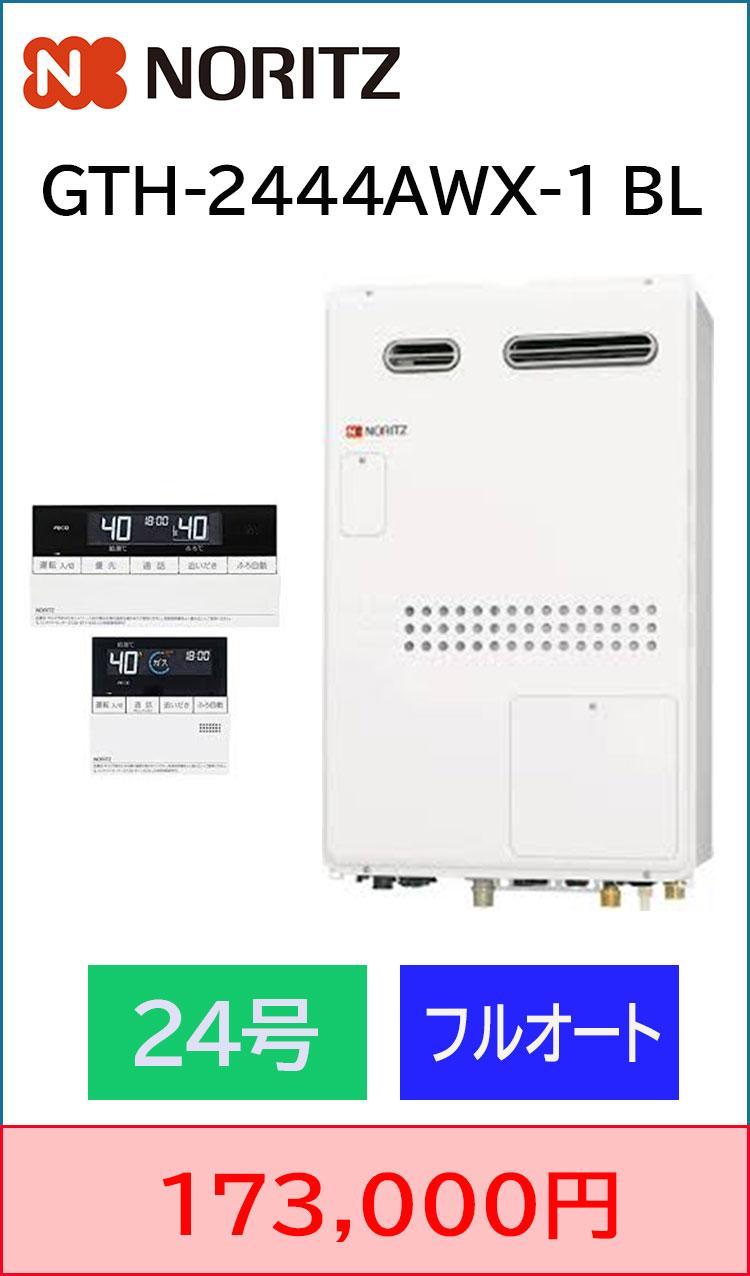 ノーリツ24号 暖房給湯器 GTH-2444AWX-1 BL 工事込み173,000円
