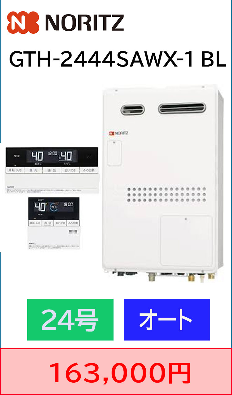 ノーリツ24号 暖房給湯器 GTH-2444SAWX-1 BL 工事込み163,000円