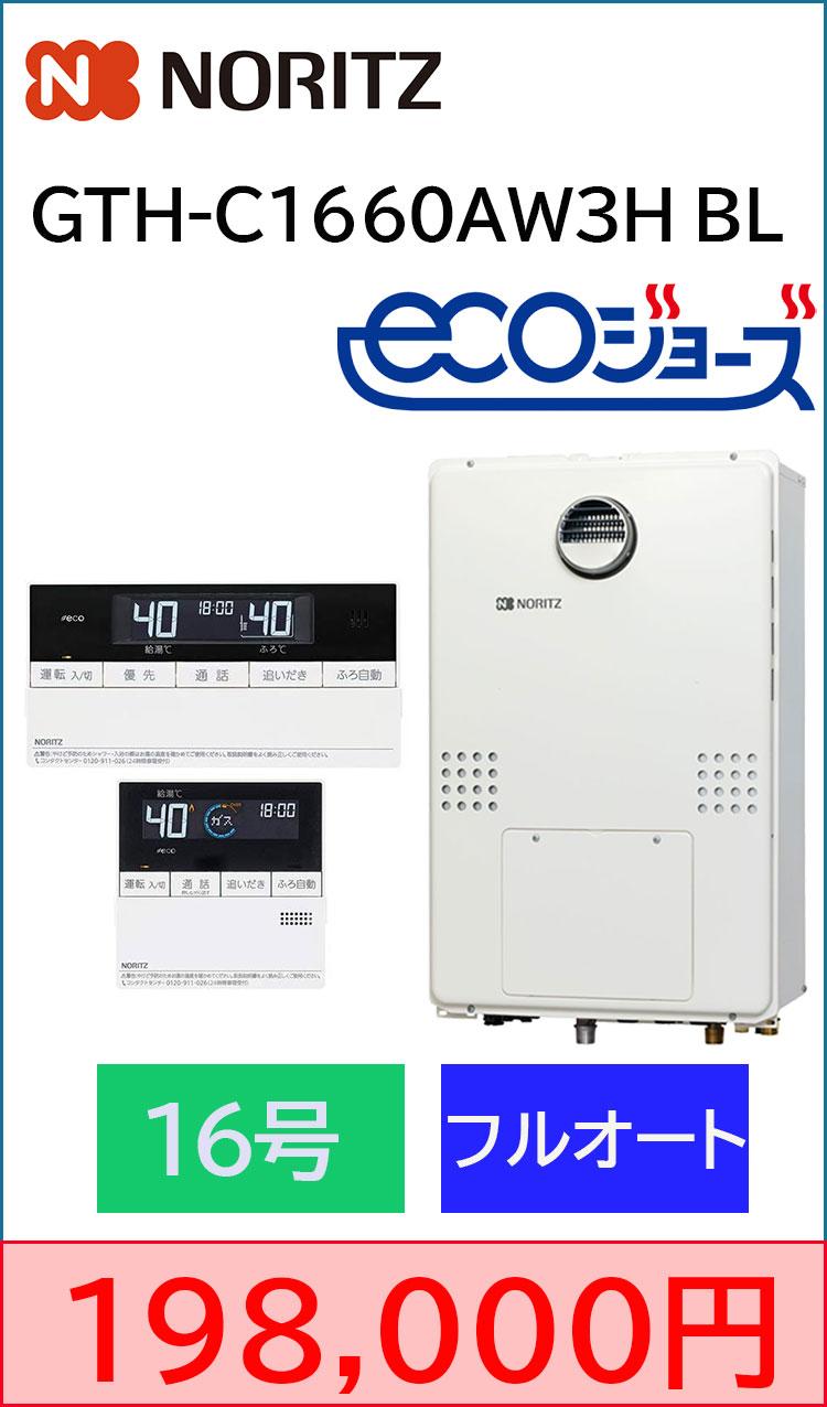 ノーリツ/エコジョーズ/暖房給湯器/フルオート/GTH-C1660AW3H BL