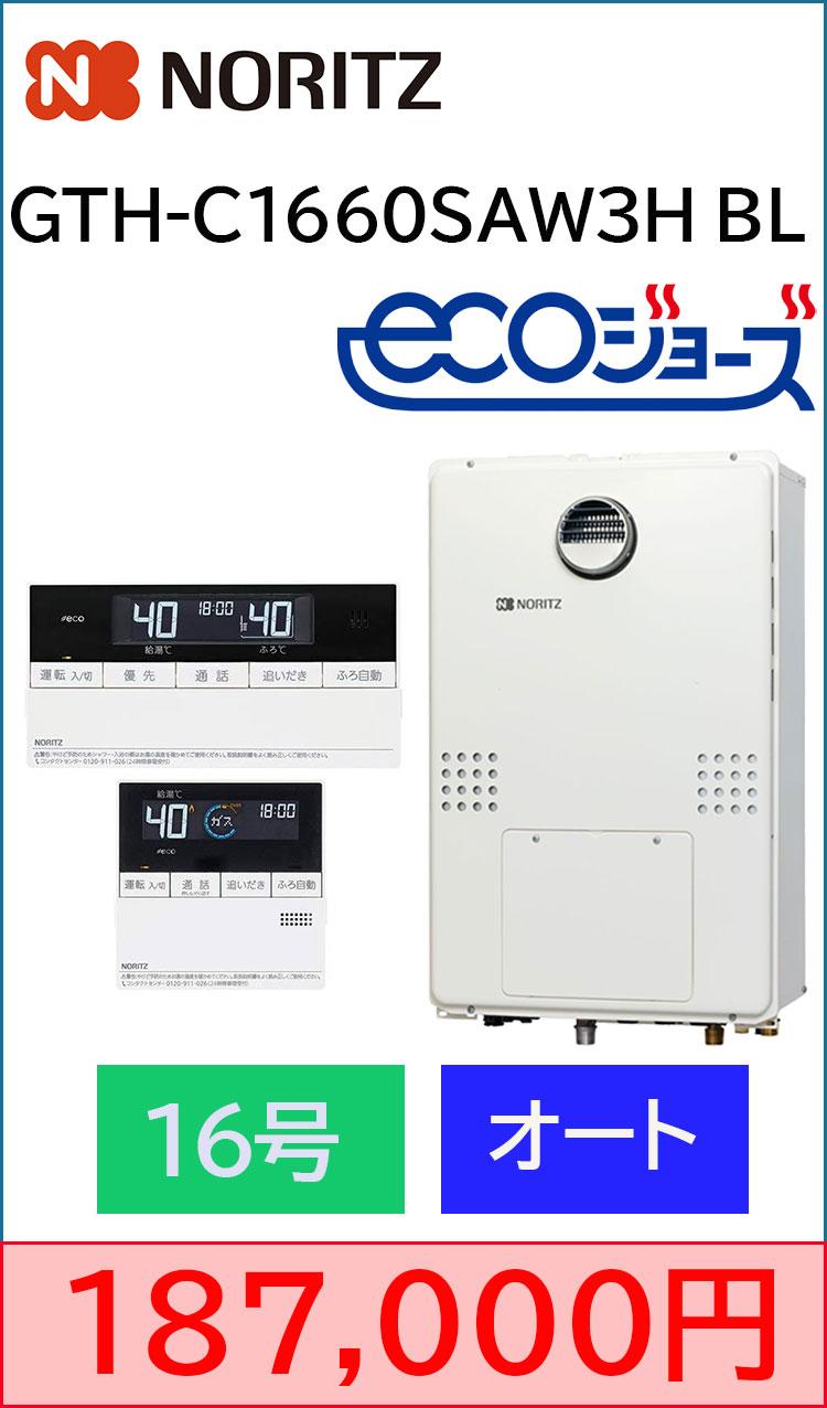 ノーリツ/エコジョーズ/暖房給湯器/オート/GTH-C1660SAW3H BL