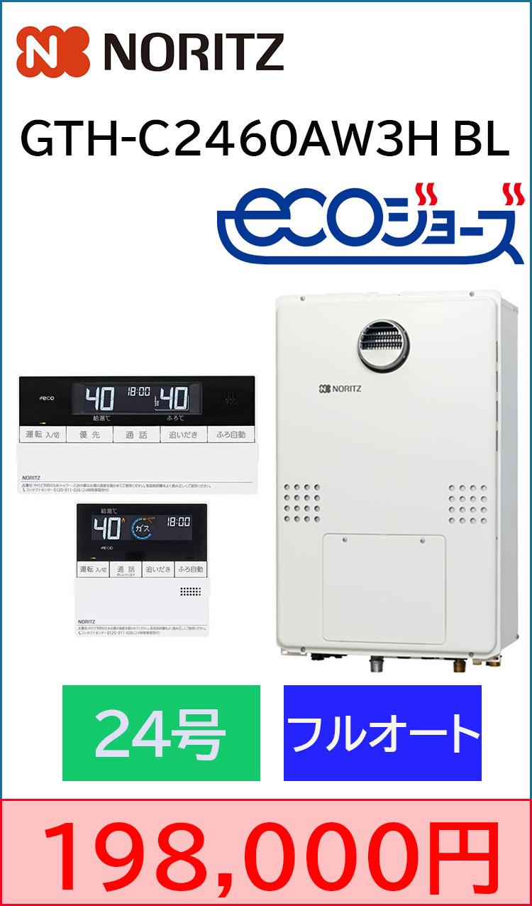 ノーリツ/エコジョーズ/暖房給湯器/フルオート/GTH-C2460AW3H BL