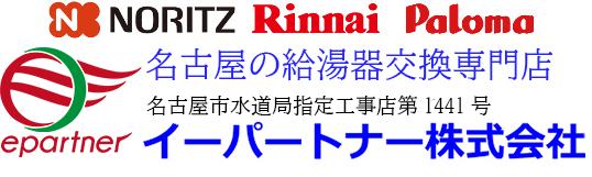 給湯器を名古屋や愛知で安く交換するなら、イーパートナーで!