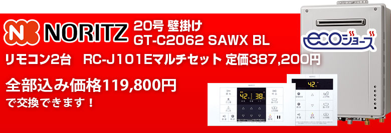 ノーリツ20号 GT-C2062SAWX BL 工事込み119,800円