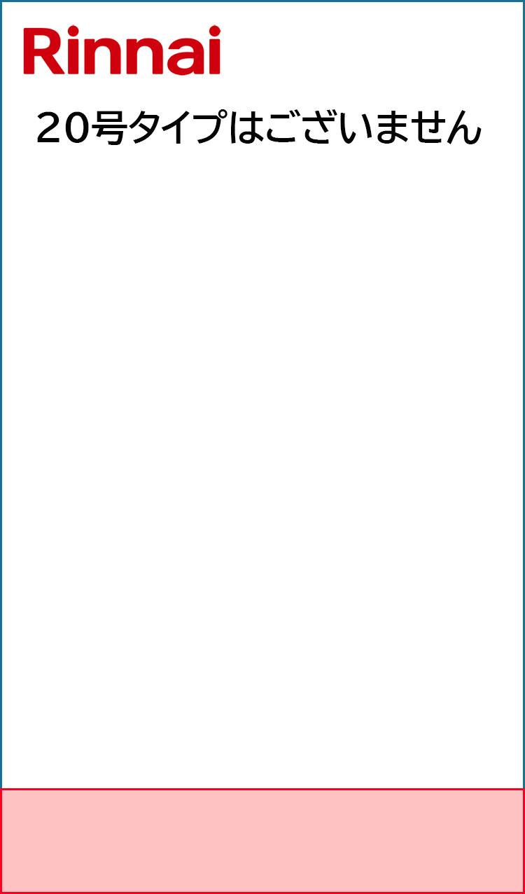 リンナイ/PS前方排気/暖房給湯/オート/RUFH-A1610SAT2-3