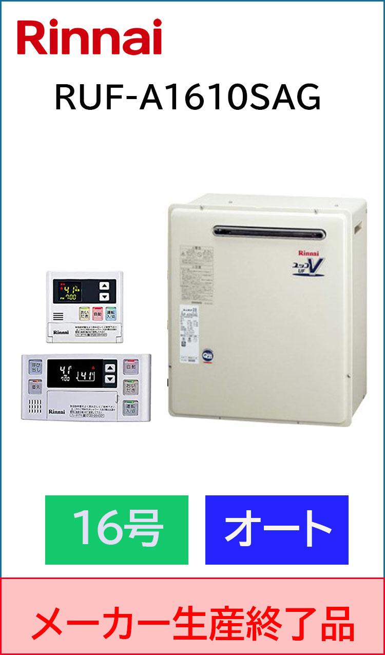 リンナイ/据え置き/追い炊きオート/RUF-A1610SAG