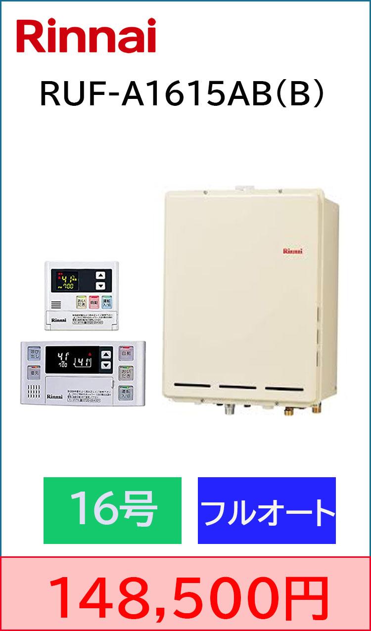 リンナイ PS後方排気 フルオート16号 給湯器交換 工事込み148,500円
