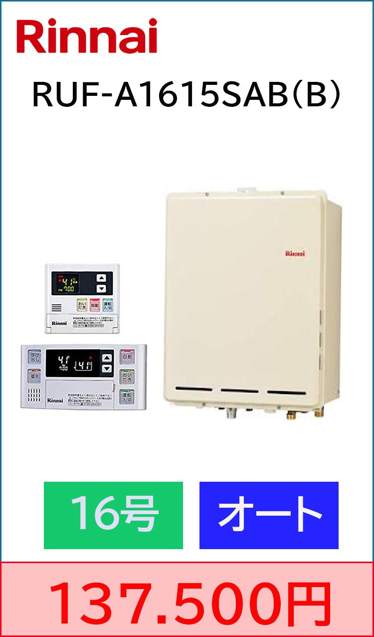 リンナイ PS後方排気 オート16号 給湯器交換 工事込み137,500円