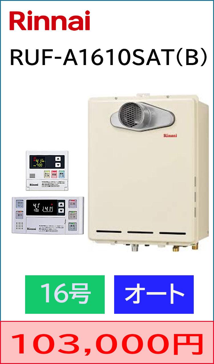 リンナイ PS前方排気  RUF-A1610SAT(B) 工事込み103,000円