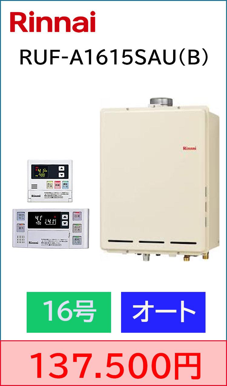 リンナイ PS上方排気 オート16号 給湯器交換 工事込み137,500円