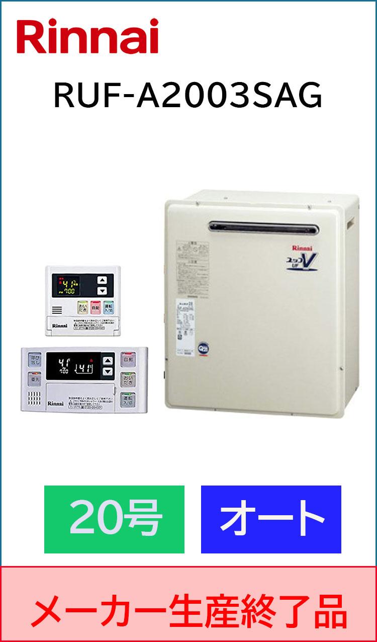 リンナイ/据え置き/追い炊きオート/RUF-A2003SAG