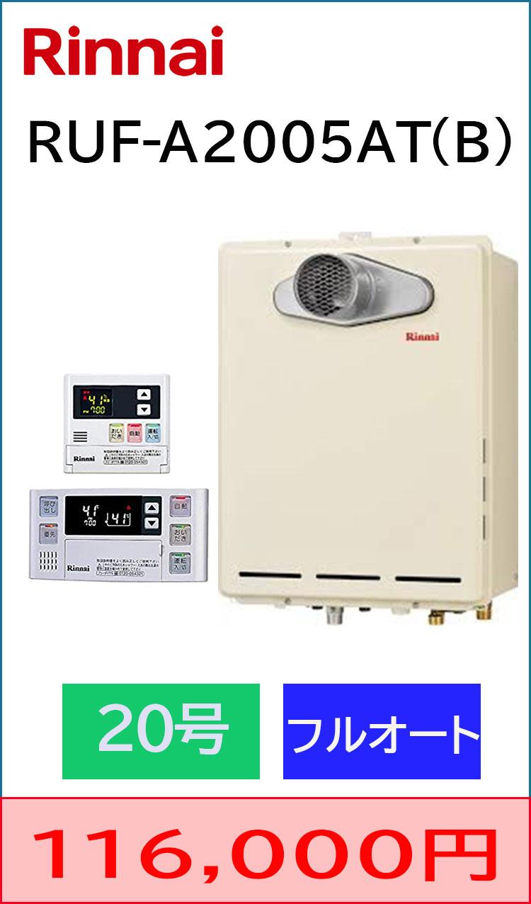 リンナイ PS前方排気  RUF-A2005AT(B) 工事込み116,000円
