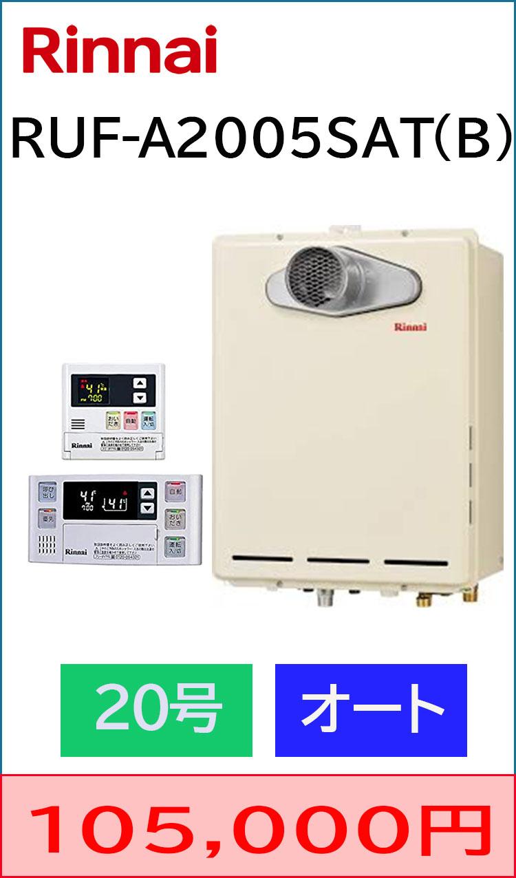 リンナイ PS前方排気  RUF-A2005SAT(B) 工事込み105,000円