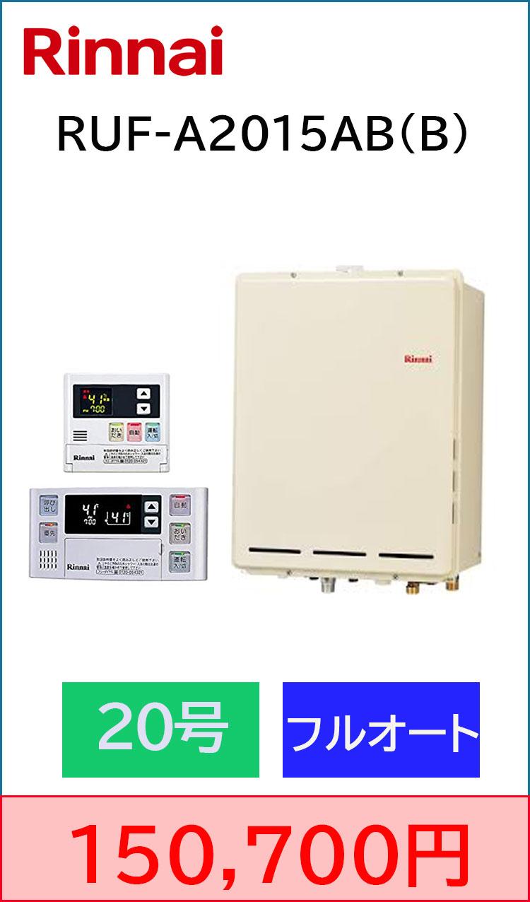 リンナイ PS後方排気 フルオート20号 給湯器交換 工事込み150,700円