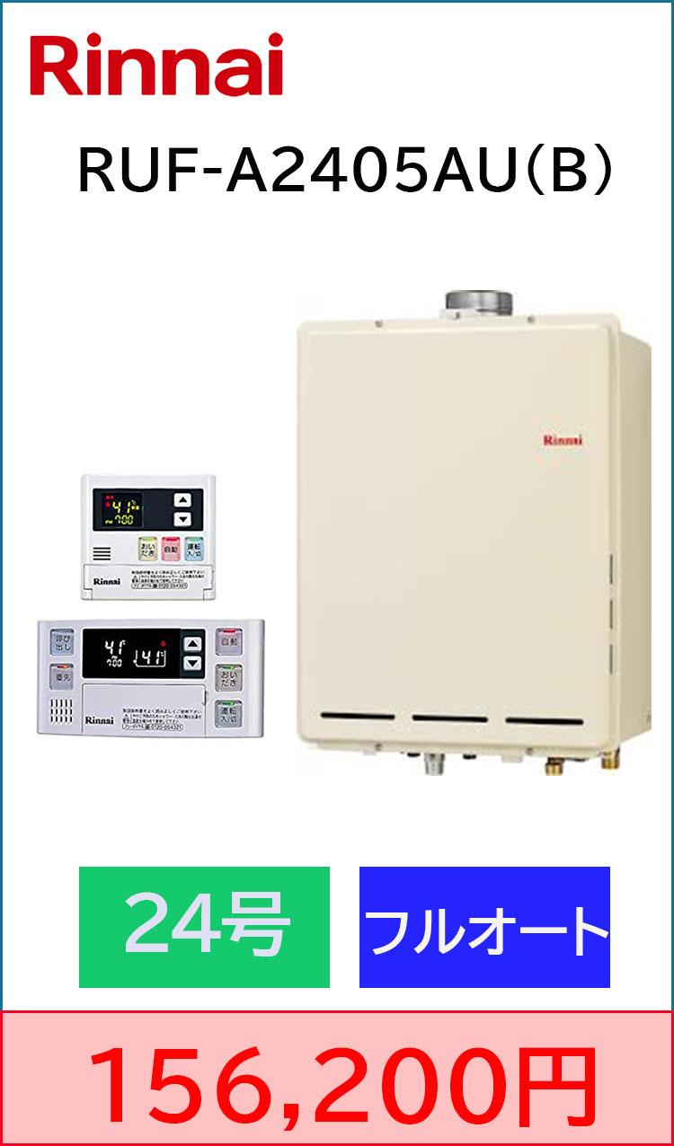 リンナイ PS上方排気 フルオート24号 給湯器交換 工事込み156,200円