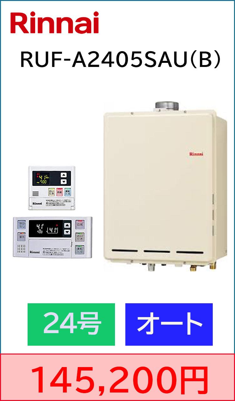 リンナイ PS上方排気 オート24号 給湯器交換 工事込み145,200円