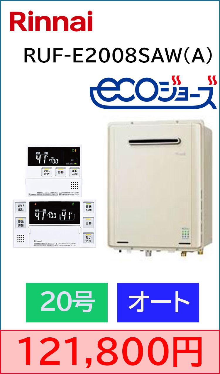 エコジョーズ RUF-E2008SAW(A) 工事込み121,800円