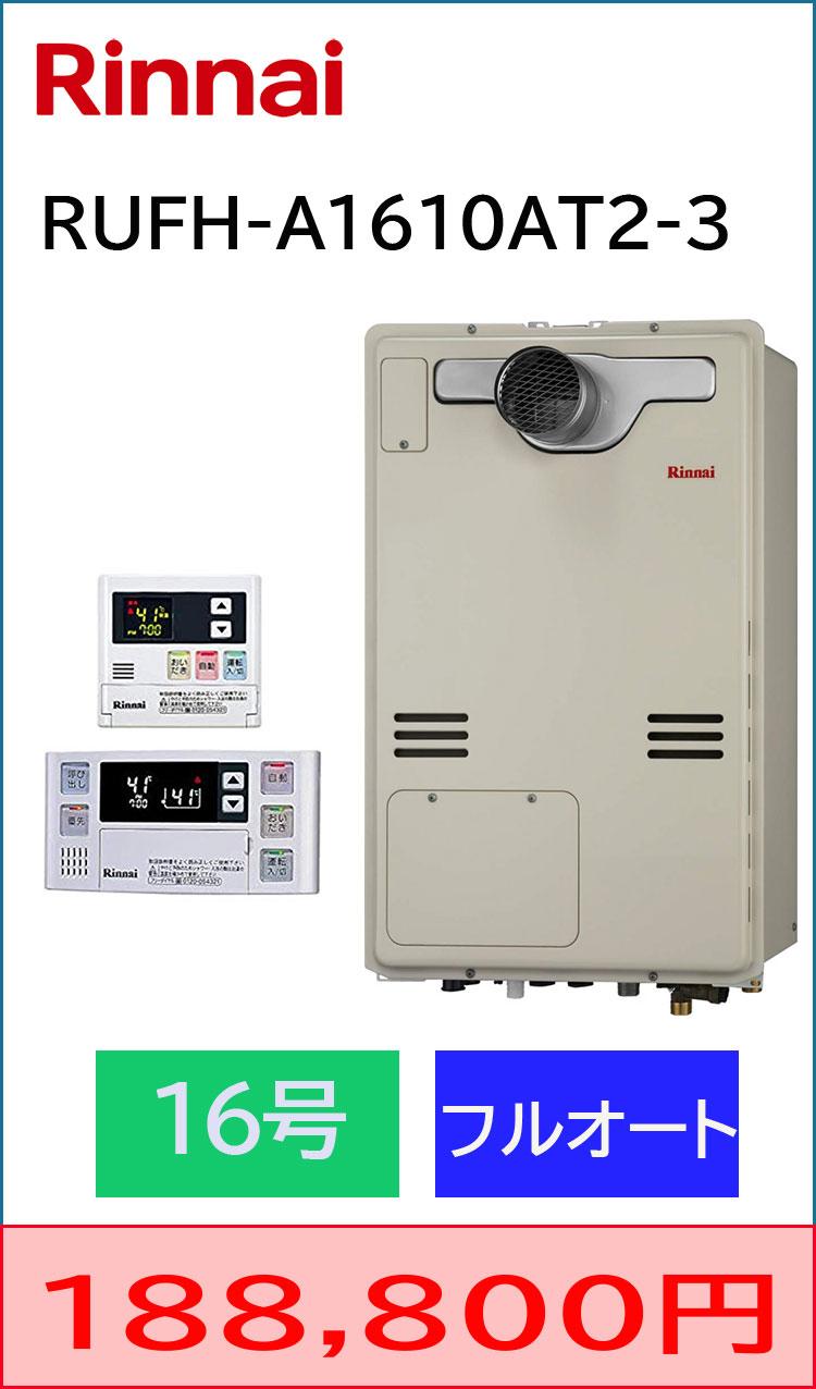リンナイ PS前方排気 フルオート16号 暖房給湯器交換 工事込み188,800円