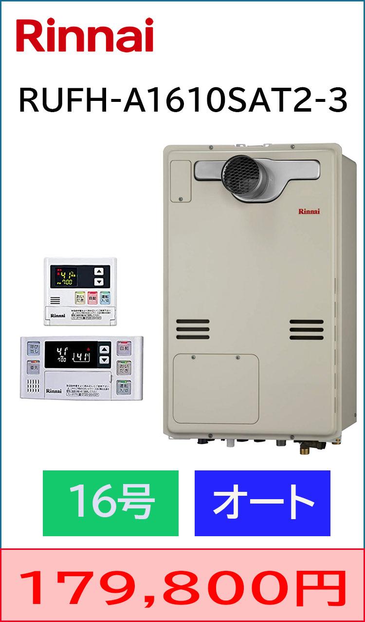 リンナイ PS前方排気 オート16号 暖房給湯器交換 工事込み179,800円