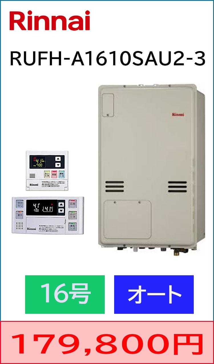 リンナイ PS上方排気 オート16号 暖房給湯器交換 工事込み179,800円