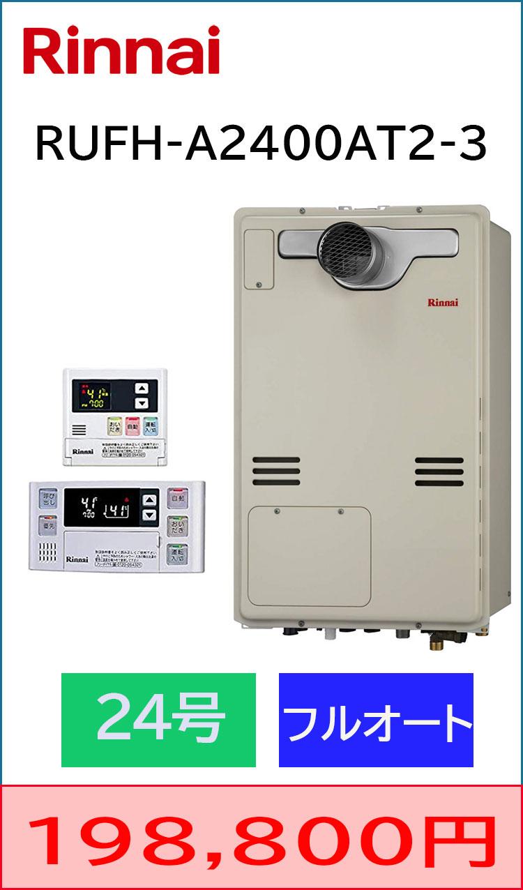 リンナイ PS前方排気 フルオート24号 暖房給湯器交換 工事込み198,800円