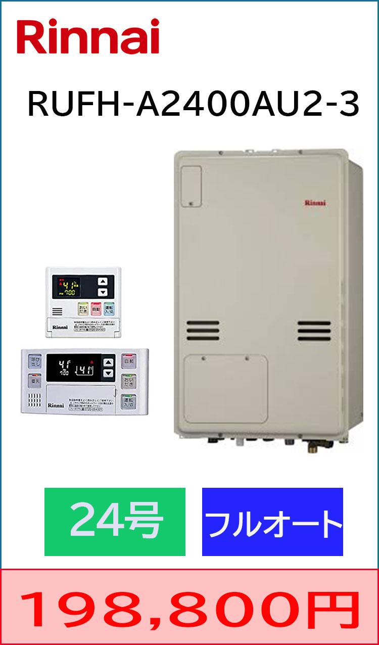 リンナイ PS上方排気 フルオート24号 暖房給湯器交換 工事込み198,800円