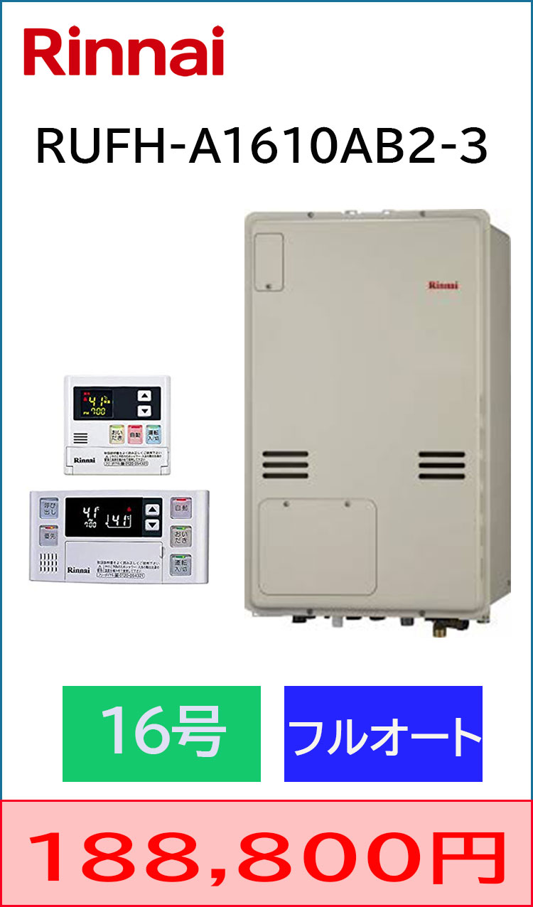 リンナイ PS後方排気 フルオート16号 暖房給湯器交換 工事込み188,800円