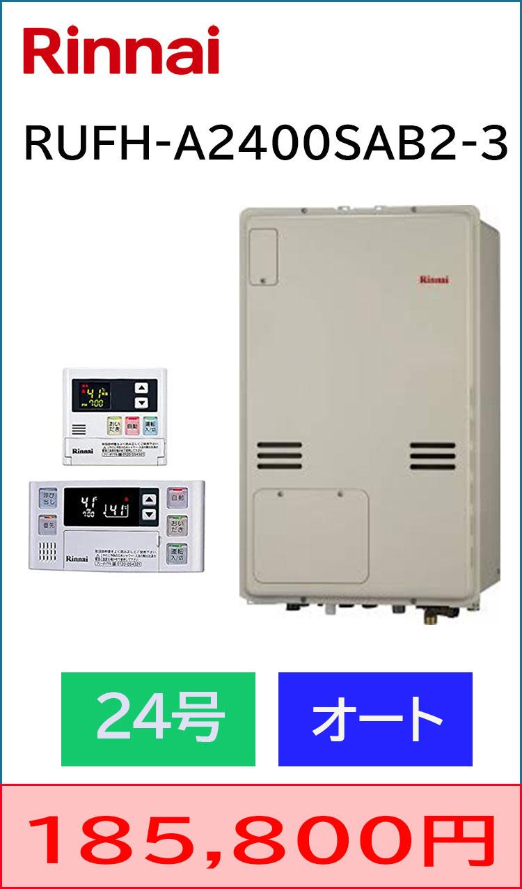 リンナイ PS後方排気 オート24号 暖房給湯器交換 工事込み185,800円