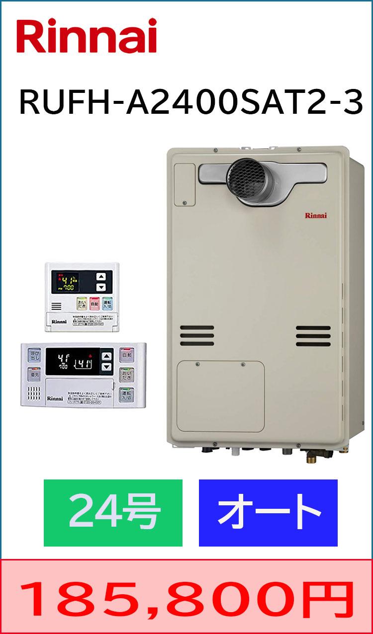 リンナイ PS前方排気 オート24号 暖房給湯器交換 工事込み185,800円