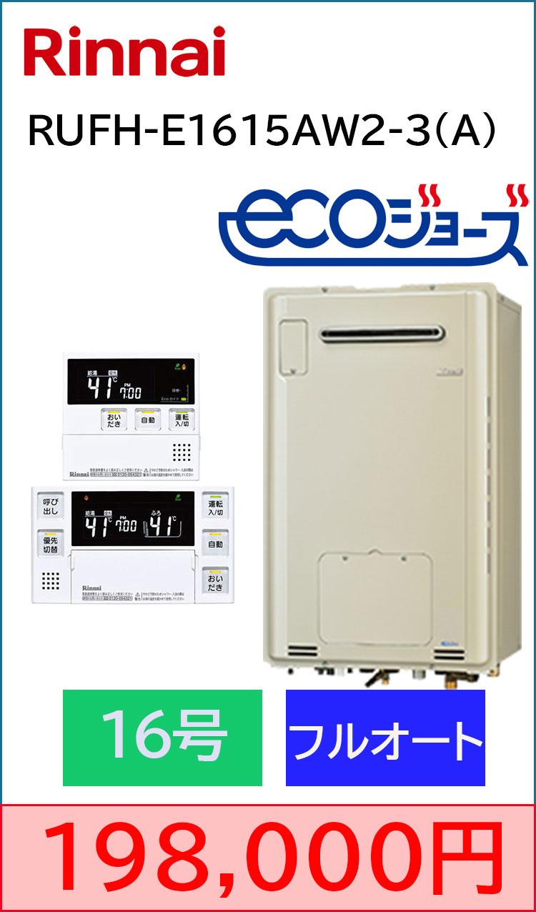 リンナイ/エコジョーズ/暖房給湯器/フルオート/RUFH-1615AW2-3(A)