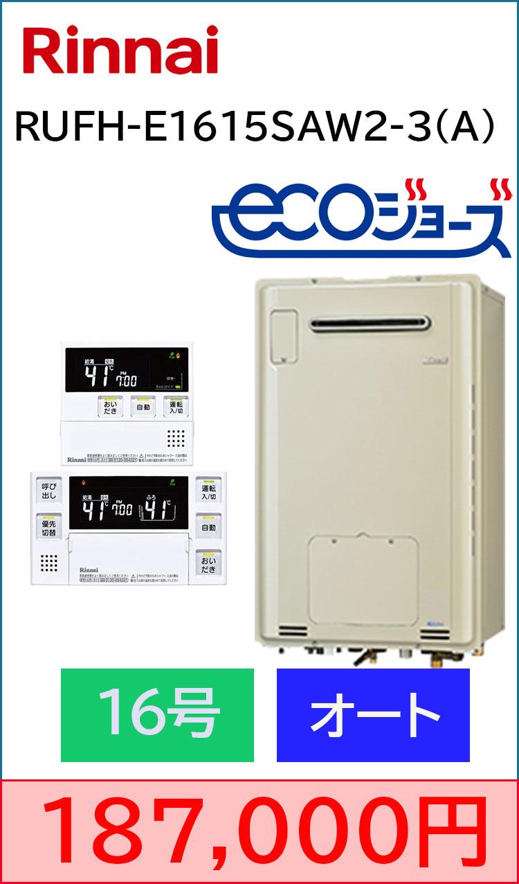 リンナイ/エコジョーズ/暖房給湯器/オート/RUFH-1615SAW2-3(A)