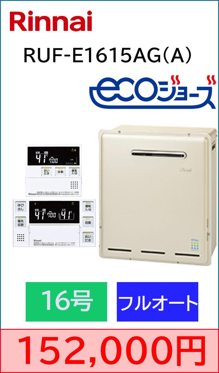 リンナイ/エコジョーズ/据え置き/RUF-E1615AG(A)